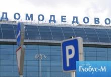 Проекты сегментов Домодедово