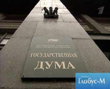 Госдума принял законопроект о госзаказах на строительство