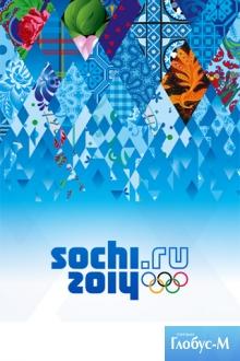 К началу Олимпиады 2014 г. Сочи станет неузнаваемым городом